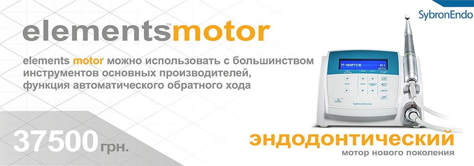 Elements motor TF Adaptive